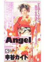 Angel 中谷カイト