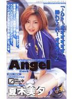 (an105)[AN-105] Angel 夏木美夕 ダウンロード