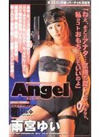 Angel 雨宮ゆい