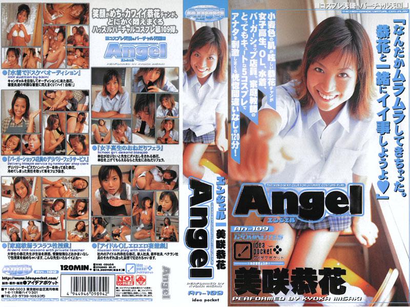 Angel 美咲恭花