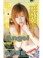 Angel 小泉麻由 ダウンロード