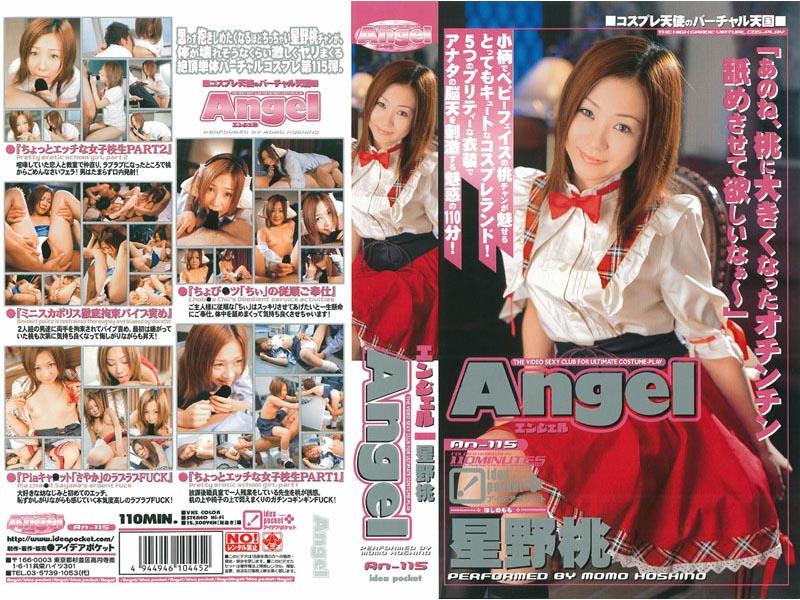 Angel 星野桃