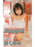 Angel 桜このみ ダウンロード