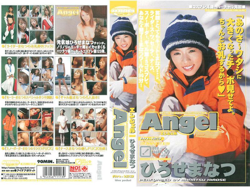 Angel ひろせまなつ