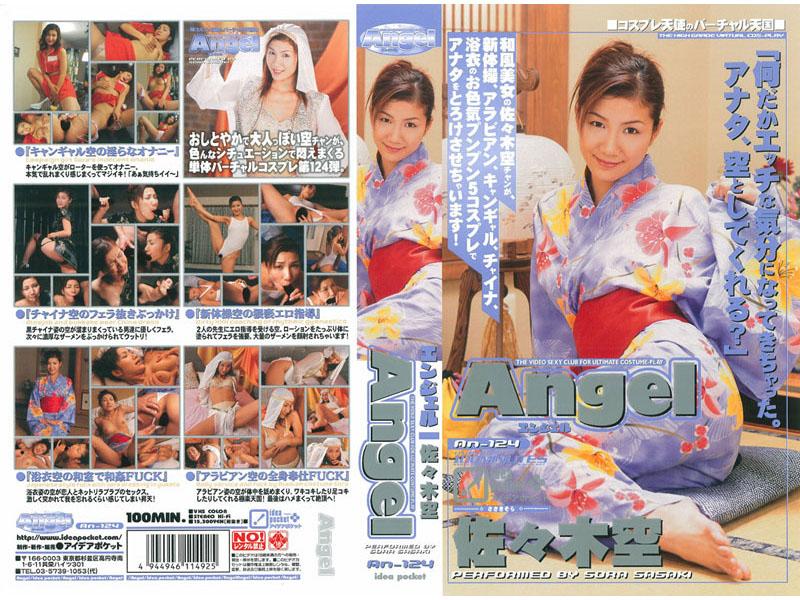 Angel 佐々木空