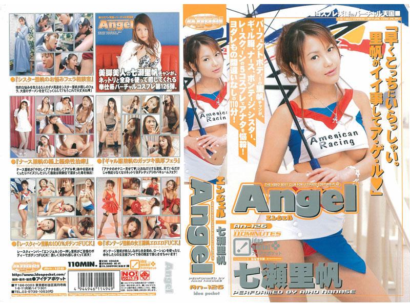 Angel 七瀬里帆