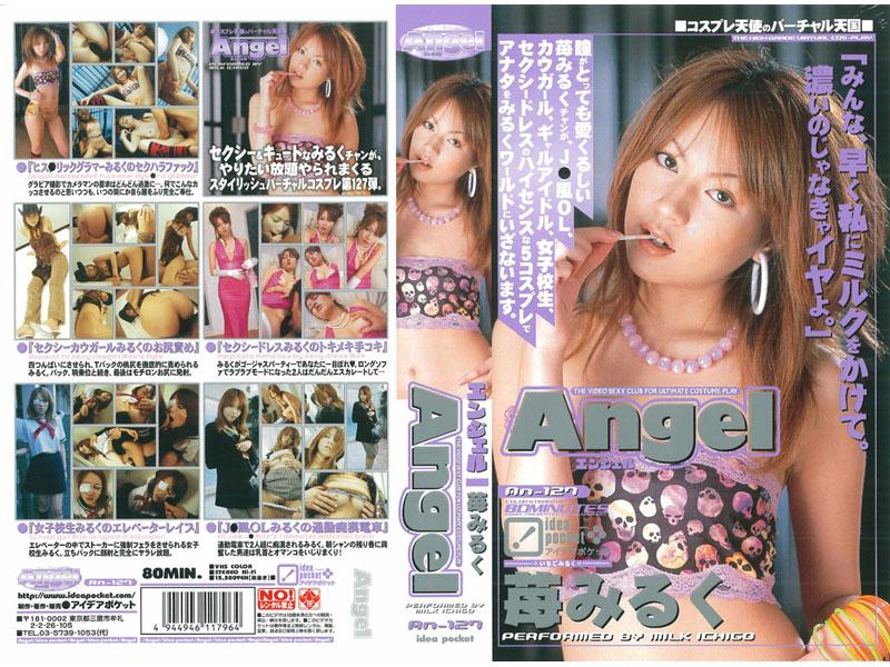 Angel 苺みるく