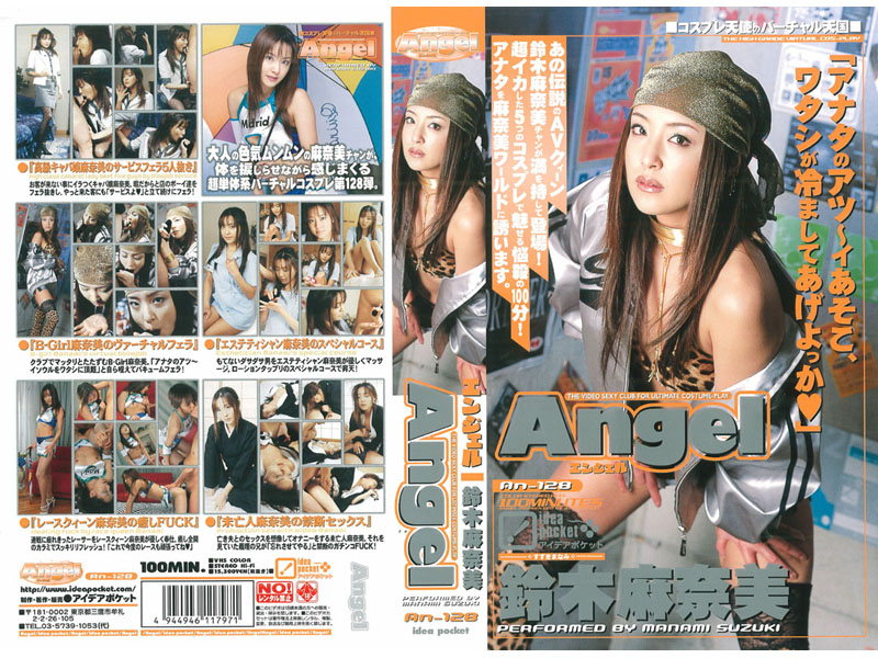 Angel 鈴木麻奈美