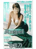 Angel 一色志乃 ダウンロード