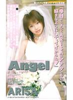 Angel ARISA ダウンロード