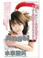 Angel 水来亜矢 ダウンロード