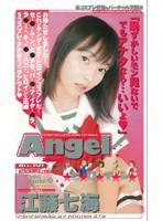 Angelヒロイン 江藤七海 ダウンロード