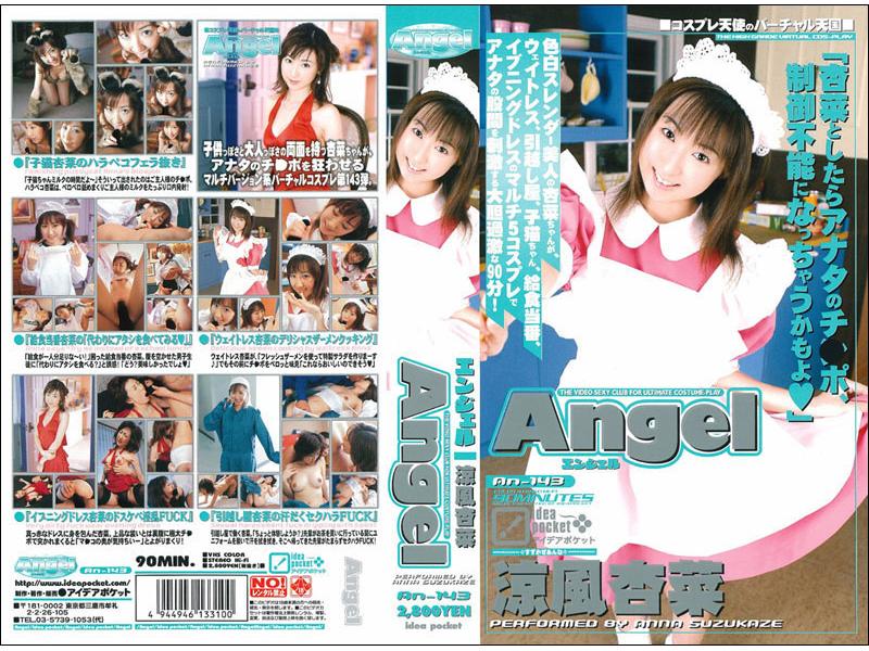 (an143)[AN-143] Angel 涼風杏菜 ダウンロード