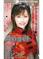 (an145)[AN-145] Angel 灘ジュン ダウンロード