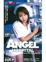 ANGEL HOSPITAL 沖那つばさ ダウンロード