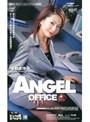 ANGEL OFFICE 畑野まゆみ