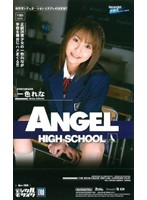 ANGEL HIGH SCHOOL 一色れな