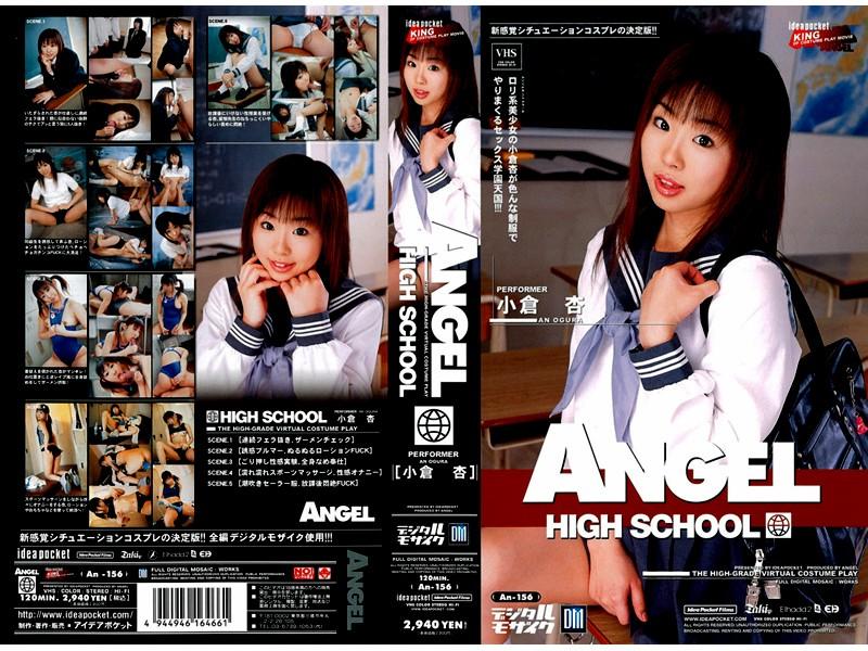 ANGEL HIGH SCHOOL 小倉杏