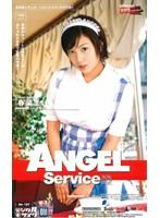 (an157)[AN-157] ANGEL Service 春菜まい ダウンロード
