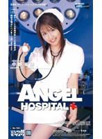 ANGEL HOSPITAL 中野美奈