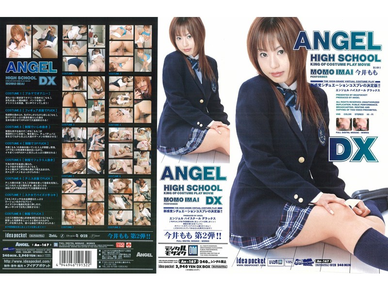 ANGEL HIGH SCHOOL DX 今井もも