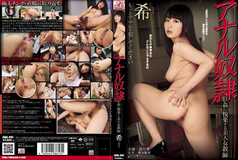 [ANAL-004] アナル奴隷 肛姦に悦楽する美人女教師 羽月希 女教師 熟女 調教・奴隷