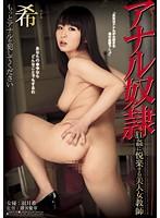 (anal00004)[ANAL-004] アナル奴隷 肛姦に悦楽する美人女教師 羽月希 ダウンロード