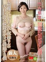 綺麗でいやらしい叔母さんの美白巨乳の悩殺ボディに勃起する僕 竹内梨恵 ダウンロード