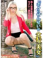 「ボクのせんせいは金髪美女」 美人金髪女教師のイケないセクシー課外授業
