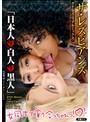 ザ・レズビアンズ ガチレズ・リアルミックス 「日本人vs白人vs黒人」 女同士で貪り合っちゃおっ!
