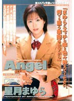 (and122)[AND-122] Angel 星月まゆら ダウンロード