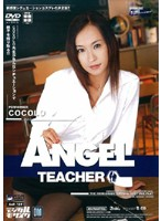 ANGEL TEACHER COCOLO ダウンロード