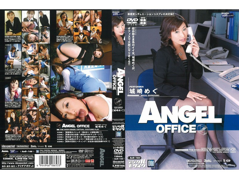 ANGEL OFFICE 城崎めぐ
