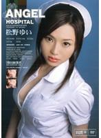 ANGEL HOSPITAL 松野ゆい ダウンロード