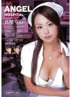 (and173)[AND-173] ANGEL HOSPITAL 真壁りの ダウンロード