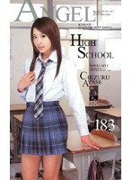 ANGEL HIGH SCHOOL 綾瀬ちづる