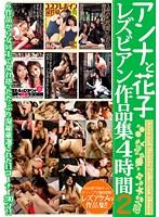 アンナと花子レズビアン作品集4時間 2