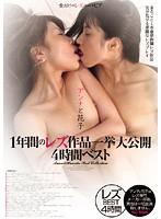 「アンナと花子1年間のレズ作品一挙大公開4時間ベスト」のパッケージ画像
