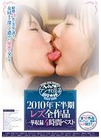 アンナと花子2010年下半期レズ全作品一挙収録4時間ベスト