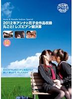 (anhd00022)[ANHD-022] 2012年アンナと花子全作品収録 丸ごと!レズビアン総決算 16時間 ダウンロード