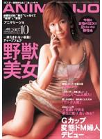 (anjd008)[ANJD-008] Gカップ変態ドM婦人デビュー 平瀬りょう ダウンロード