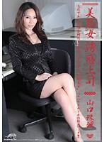 美熟女誘惑上司 山口珠理 ダウンロード