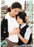 学校レズビアン 乃亜 片瀬くるみ ダウンロード