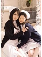 「レズビアン病院 片瀬くるみ 早乙女ルイ」のパッケージ画像