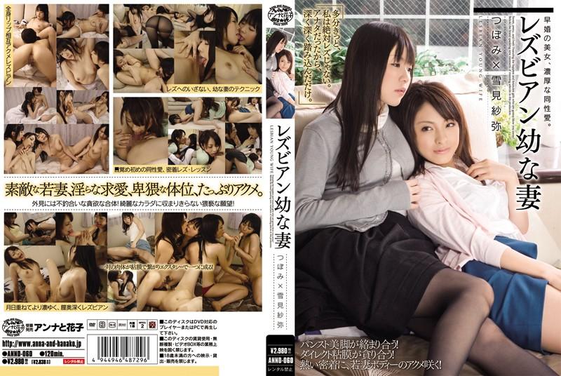 annd060「レズビアン幼な妻 雪見紗弥 つぼみ」(アンナと花子)