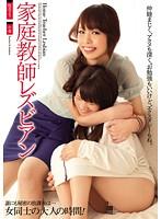 「家庭教師レズビアン 小春 桜花えり」のパッケージ画像