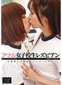 アナル女子校生レズビアン 双葉みか×東尾真子