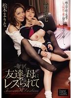 「友達の母にレズられて 松本まりな 前田彩七」のパッケージ画像