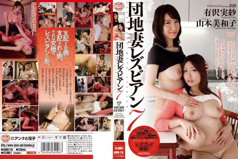 レズ、山本美和子出演のレズキス無料熟女動画像。団地妻レズビアン7