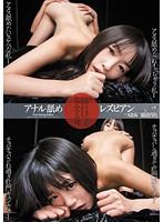 「アナル舐めレズビアン つぼみ 琥珀うた」のパッケージ画像